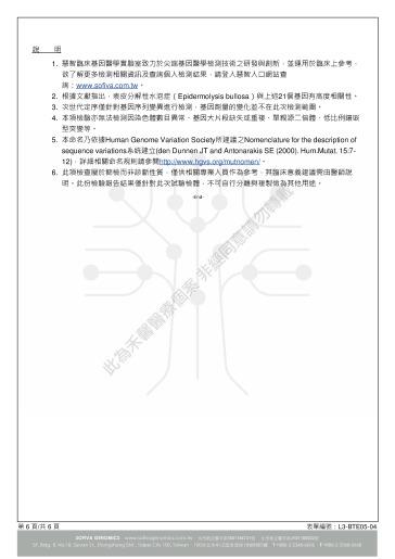 Report_20180822144635X_頁面_6