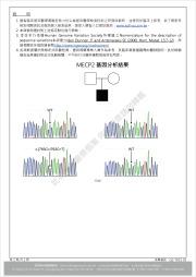 002MECP2 181-3 _頁面_2