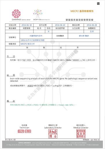 003MECP2 181-2_頁面_1