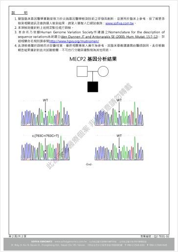 003MECP2 181-2_頁面_2