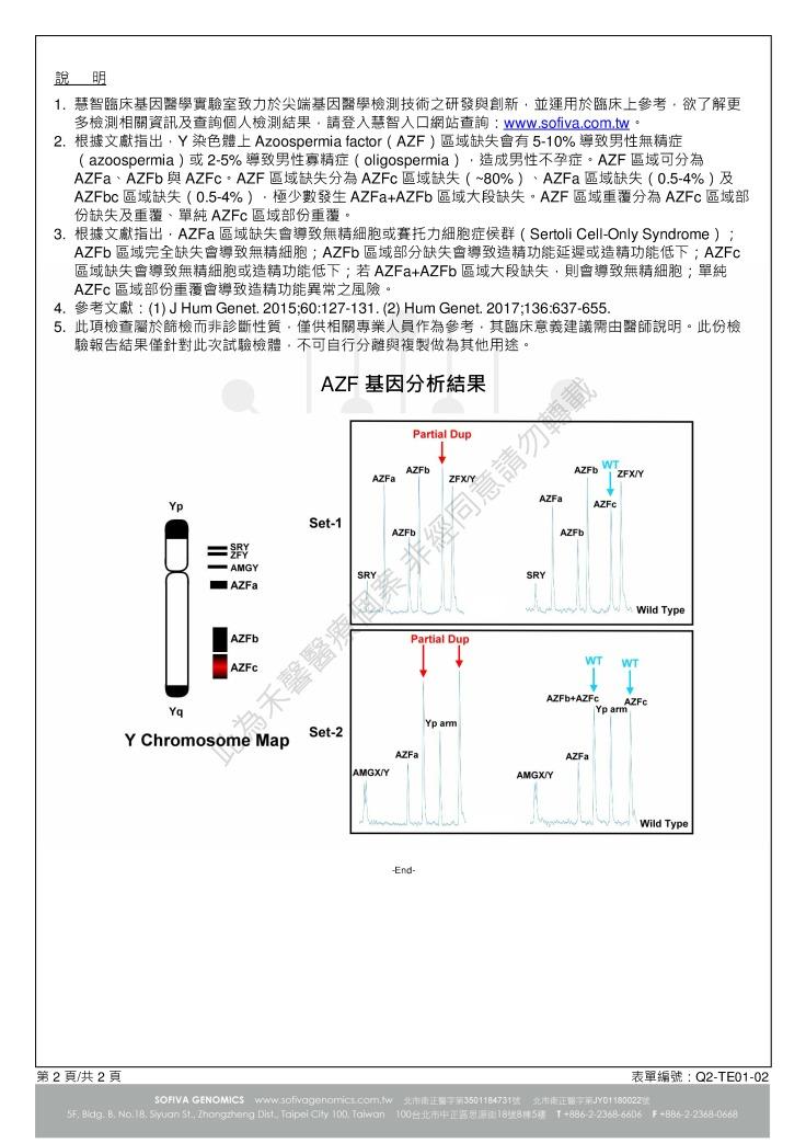 AZF基因報告_頁面_2