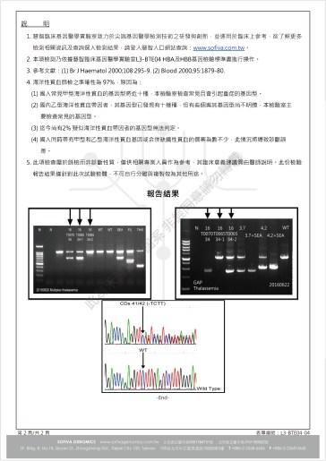 個案羊水基因報告-3_頁面_2