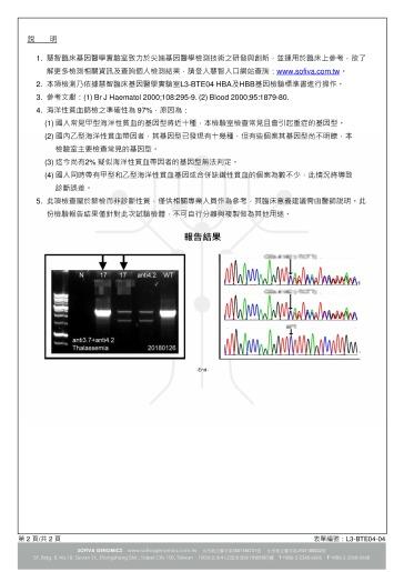 個案血液基因報告_頁面_2