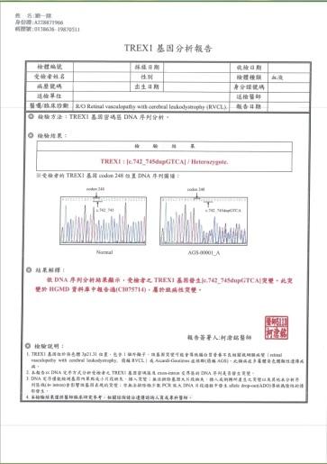 血液基因報告